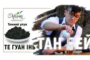 [#ЧайнаКолекція 02]  Темний улун ТЕ ГУАН ІНЬ ТАН БЕЙ «Смажений на вугіллі» або «Чорний Те Гуан Інь»